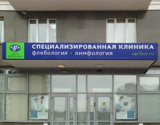Клиника варикоза екатеринбург