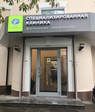 Здание клиники «Центр Флебологии»